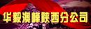 华毅澳峰陕西分公司正式于2014年7月1日成立