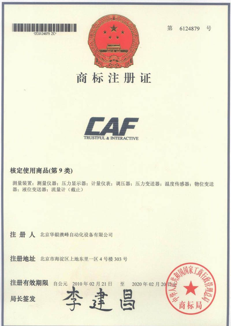 CAF商标注册