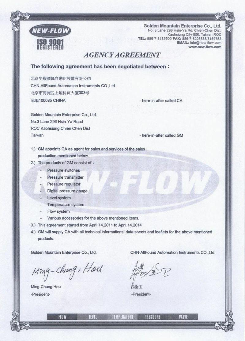 NEW-FLOW授权书